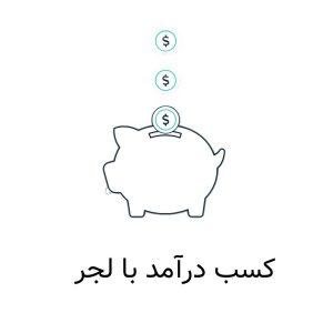 کسب درآمد با لجر